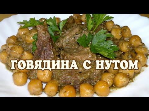 Говядина рецепт. Говядина по мароккански
