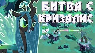 Битва с Кризалис  в игре Май Литл Пони (My Little Pony) - часть 4