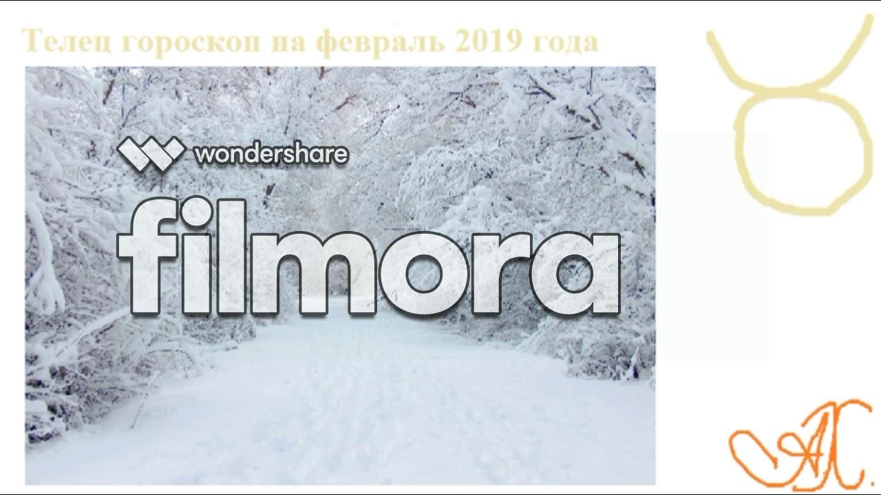Телец гороскоп на февраль 2019 г.