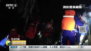 [国际财经报道]热点扫描 湖北鹤峰山洪已致9人遇难 4人失联| CCTV财经