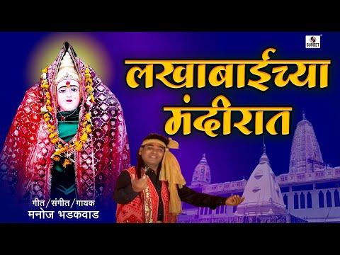 Lakhabaichya Mandirat - Manoj Bhadakwad - Lakhabai Song - laxmicha potraj ala angnat