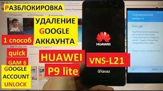 Разблокировка аккаунта google Huawei P9 lite [1 способ] FRP Bypass Google account Huawei VNS L21