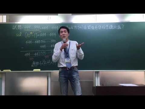 劉蔚補習班張惟老師 2