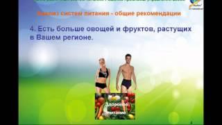 Вебинар I часть II. Анализ различных диет для похудения.