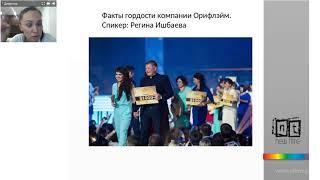 Планерка 11.11.19 Ишбаева Регина факты гордости