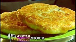 老街吃透透3 新化老街必吃  燒餅+雞蛋糕+茶葉蛋
