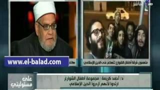 كريمة: تطاول «فرقة أطفال الشوارع» على الإسلام «كفرًا صريحًا»   فيديو