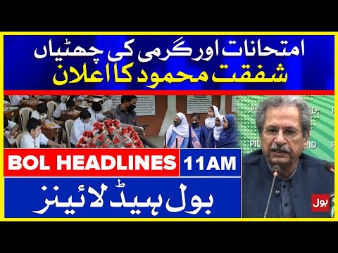 Shafqat Mehmood on Exams & Summer Vacations
