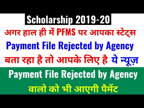 Scholarship 2019-20 | PFMS Status Payment File Rejected by Agency | Problem fix