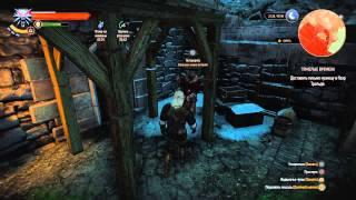 Ведьмак 3: Дикая Охота - Тяжёлые времена