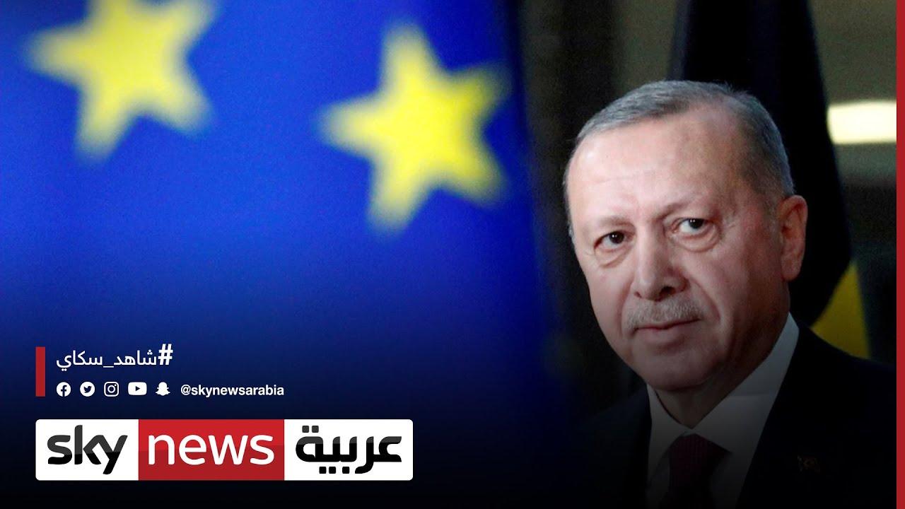 هل تبدد حلم تركيا في الانضمام إلى الاتحاد الأوروبي؟  - نشر قبل 2 ساعة