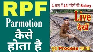 RPF में Promotion कैसे होता है, छुट्टियां कैसे मिलती है, क्या  ड्यूटी 365 दिन?,आरपीएफ स्टाफ ने बताया
