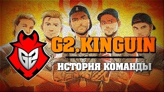 G2.KINGUIN - ИСТОРИЯ КОМАНДЫ(Фан страница VK: https://vk.com/ink_mate Steam: http://steamcommunity.com/id/ink-mate/..., 2015-12-16T05:14:31.000Z)