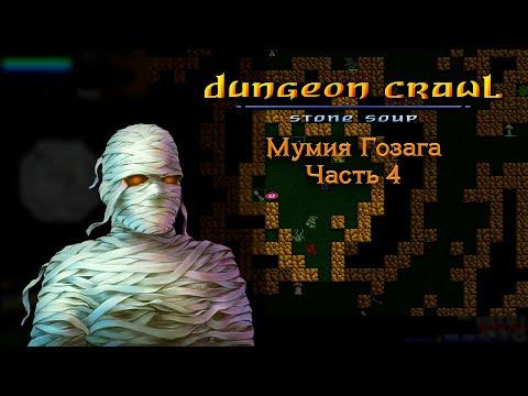 Dungeon Crawl Stone Soup: Мумия Гозага - Часть 4