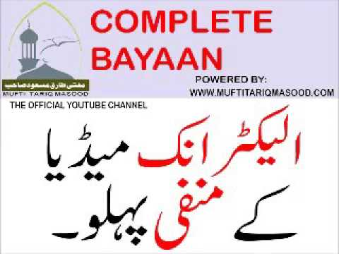 Electronic Media Kay Manfi Pehlu - Mufti Tariq Masood