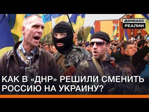 Как в «ДНР» решили сменить Россию на Украину? | Донбасс Реалии