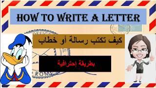 كيف تكتب خطاباً باللغة الإنجليزية