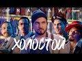 Natan Холостой Премьера клипа 2019 16 mp3
