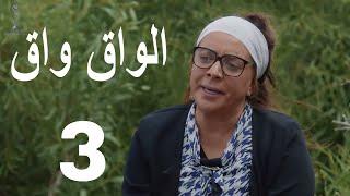 مسلسل الواق واق الحلقة 3 اون لاين انتصار