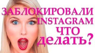 видео Как разблокировать аккаунт в Инстаграме