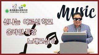 신나는 어르신학교 온라인특강(노래교실6탄)