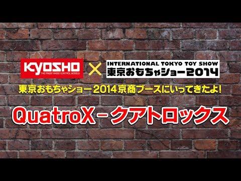 東京おもちゃショー2014 クワトロックス
