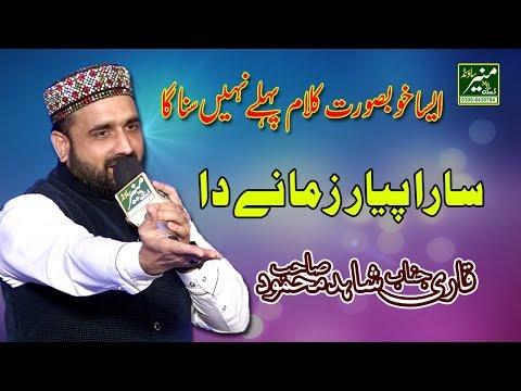 New Naat 2018 - Qari Shahid Mahmood Best Naats 2018 - Beautiful Ramzan Naat 2018 - Urdu Punjabi Naat