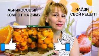 видео Как приготовить компот из абрикосов на зиму?