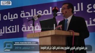 مصر العربية | مدير المشروع البيئي التجريبي: المشروع يهدف لخفض التلوث على البحر المتوسط