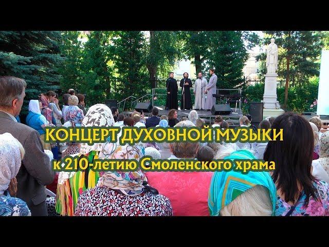 Концерт духовной музыки к 210-летию Смоленского храма 10.08.18.