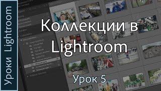 Уроки Lightroom. Урок 5. КОЛЛЕКЦИИ в Adobe LIGHTROOM.