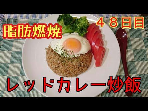 【脂肪燃焼】激辛レッドカレー炒飯【48日目】