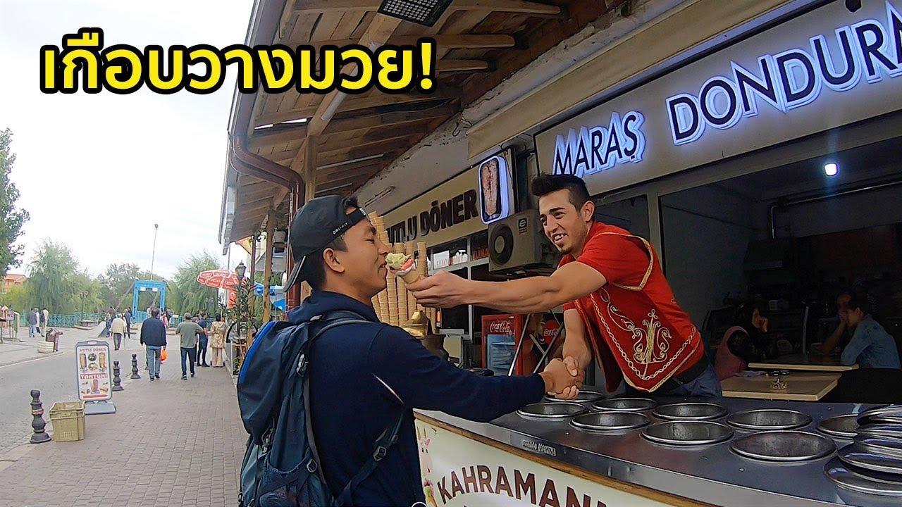 เกือบวางมวย! คนไทย VS คนขายไอศครีมตุรกี [EP.4]