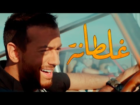 Saad Lamjarred - GHALTANA (EXCLUSIVE Music...