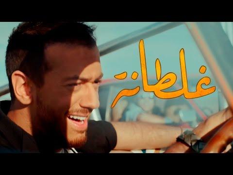 Saad Lamjarred - GHALTANA EXCLUSIVE Music Video سعد لمجرد - غلطانة فيديو كليب حصري