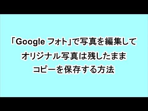 「Google フォト」で写真を編集してオリジナル写真は残したままコピーを保存する方法