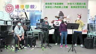 Publication Date: 2020-12-24 | Video Title: 聖誕報佳音- 通德學校老師團隊