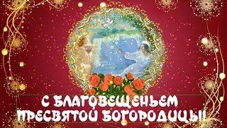 С БЛАГОВЕЩЕНИЕМ  ПРЕСВЯТОЙ БОГОРОДИЦЫ ! Счастья и благих вестей!
