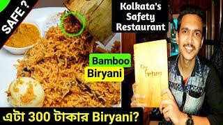 বাঁশের বিরিয়ানি🔥|Bamboo Biryani in Kolkata|Fusion Fantasea After Lockdown|Kolkata's Best Biryani?