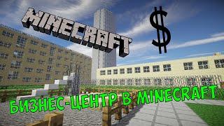 Город в Minecraft - 89 - Бизнес-Центр