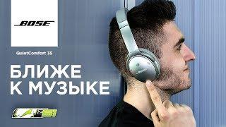 Bose QuietComfort 35 - обзор/опыт использования наушников с активным шумодавом!