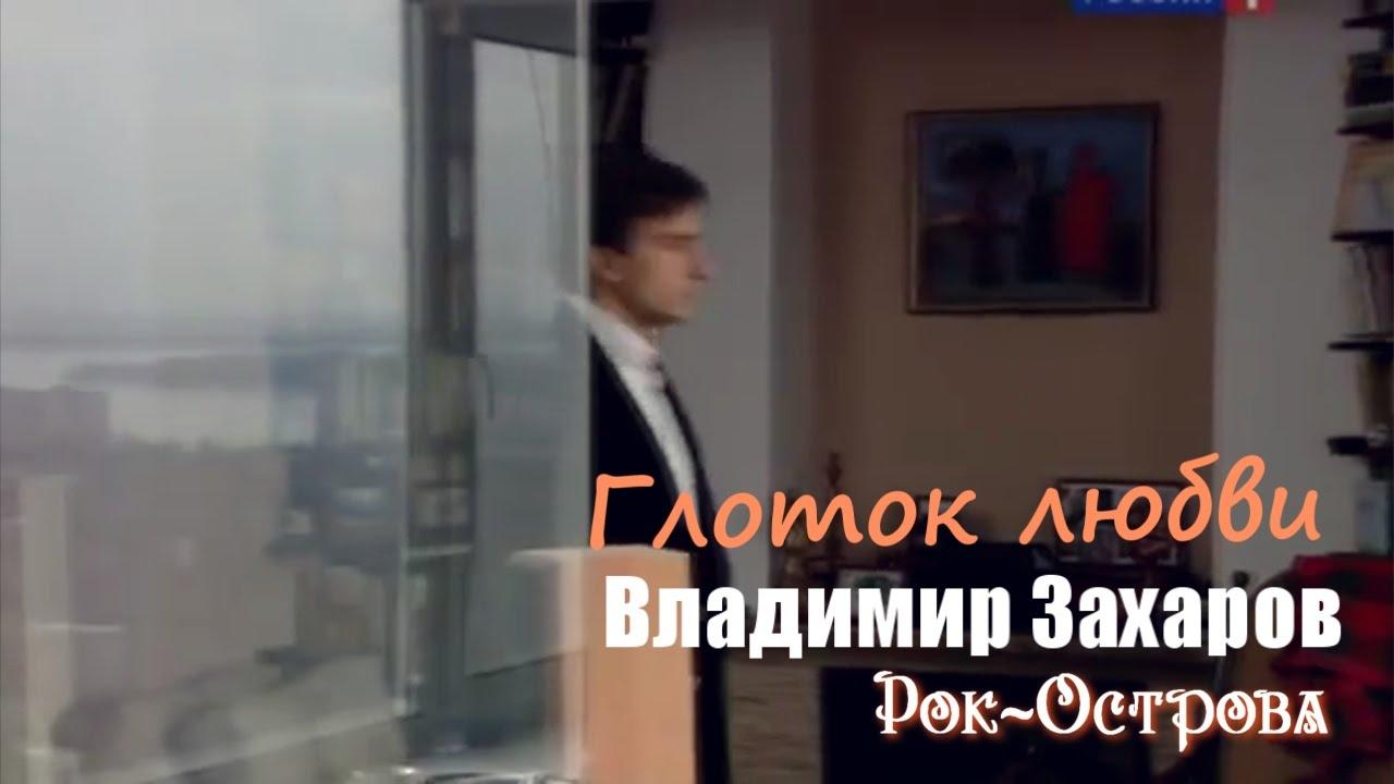 Владимир захаров и группа ''рок-острова'' стрелки жизни группа.