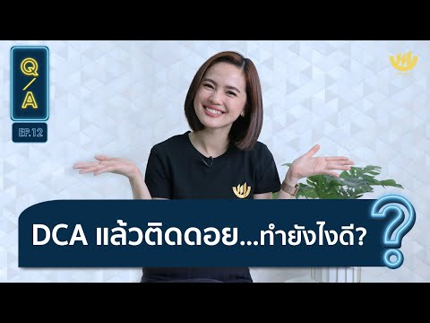 DCA แล้วติดดอย...ทำยังไงดี?   Q&A EP.12