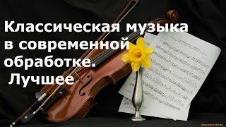 �������� ���� Подборка классической музыки в современной обработке.  Лучшее ������