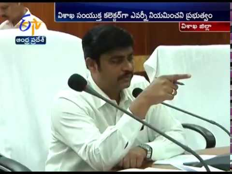Vizag Joint Collector Nivas Transferred to General Administration by AP Goernment