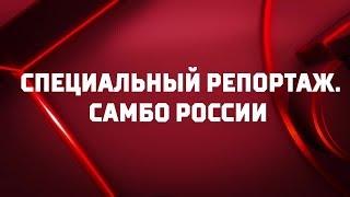 Самбо России. Специальный репортаж