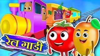 रेल गाडी | Aloo kachaloo beta On chuk chuk rail gadi | Hindi Kahaniya for Kids | Moral Stories