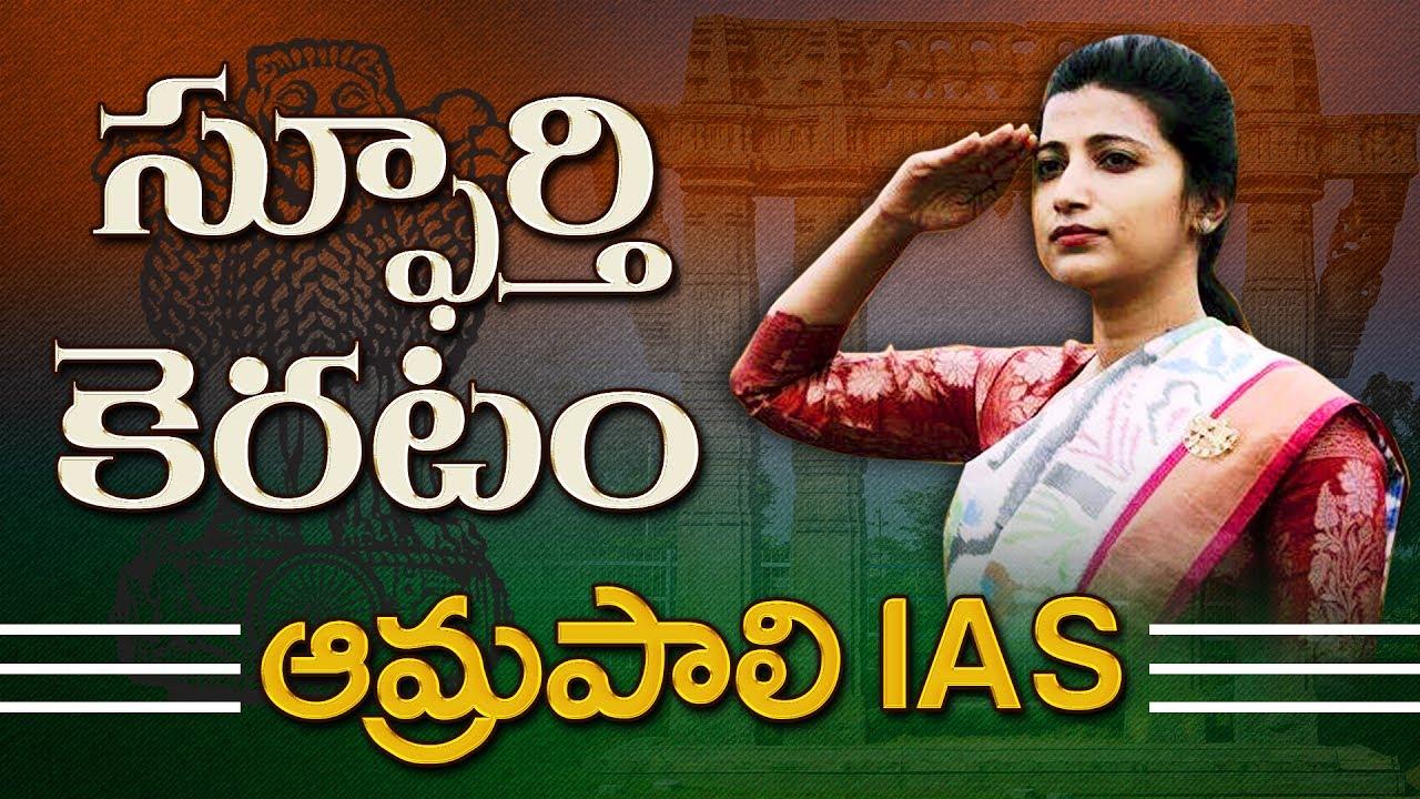 Amrapali Kata IAS Profile, Wiki Details - Telangana State