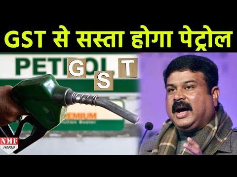Petroleum Minister ने कहा,  GST से ही Petrol-Diesel की बढ़ी कीमतों पर लग सकती है लगाम