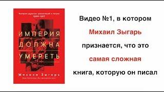 Видео №1, в котором Михаил Зыгарь признается, что это самая сложная книга, которую он писал